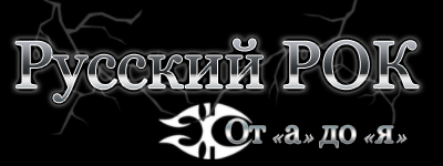 Русский рок от А до Я