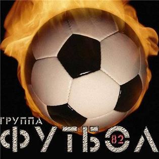 Описание футбол футбол скачать mp