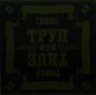 http://russrock.ru/uploads/7000_baksov/true_ili_trup.jpg