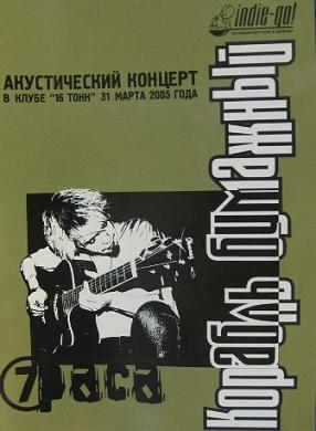http://russrock.ru/uploads/7rasa/korabl_bumajnyi.jpg