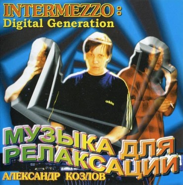 Intermezzo Digital Generation
