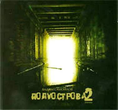 """Вадим Самойлов (""""Агата Кристи"""") и Владислав Сурков - Полуострова 2 (2006)"""
