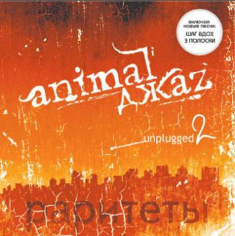 Animal ДжаZ - Unplugged. Part II: Raritets скачать mp3