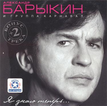 легенды русский рок слушать онлайн самые хиты