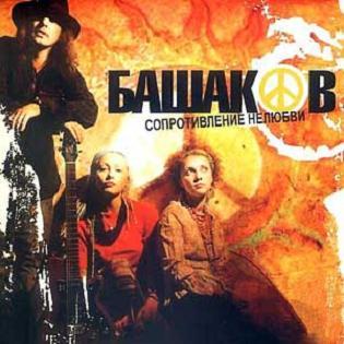 Михаил Башаков.  Сопротивление Нелюбви 2004, Русский рок, MP3 Формат: MP3, tracks...
