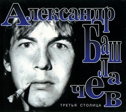 http://russrock.ru/uploads/bashlachev/tretya_stolica.jpg