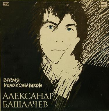 http://russrock.ru/uploads/bashlachev/vremya_kolokolchikov.jpg