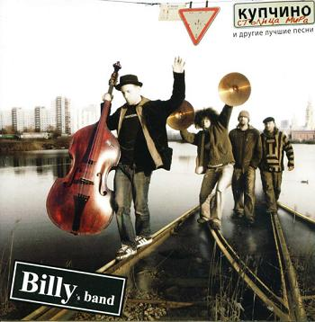 Billy's Band - Осенний Алкоджаз