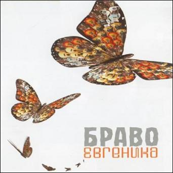 http://russrock.ru/uploads/bravo/evgenika.jpg