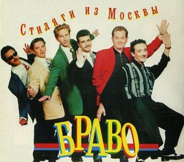 http://russrock.ru/uploads/bravo/stilyagi_iz_moskvy.jpg