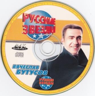 вячеслав бутусов звезда по имени солнце скачать: