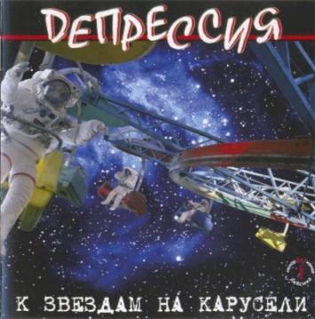 Депрессия  - К звёздам на карусели  (2005)
