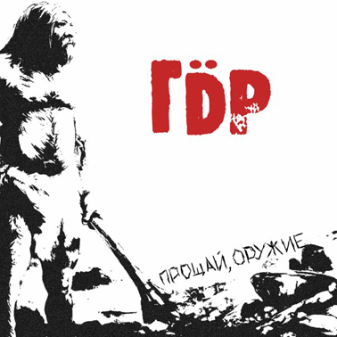 http://russrock.ru/uploads/gdr/proschai_orujie.jpg