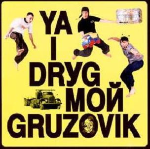 http://russrock.ru/uploads/i_drug_moi_gruzovik/ya_i_drug_moi_gruzovik.jpg