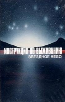 Instrukciya Po Vyzhivaniyu Zvezdnoe Nebo 1 Akustika Skachat Mp3