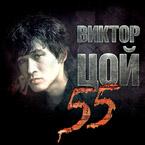 Виктор Цой и группа Кино - 55