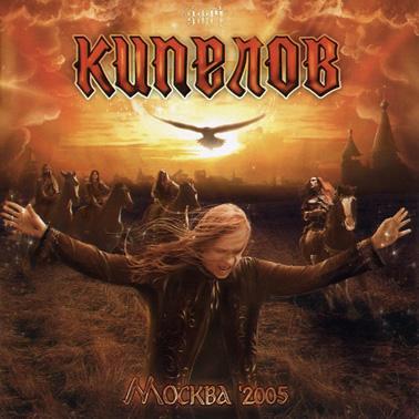 скачать русский рок сборник 2016