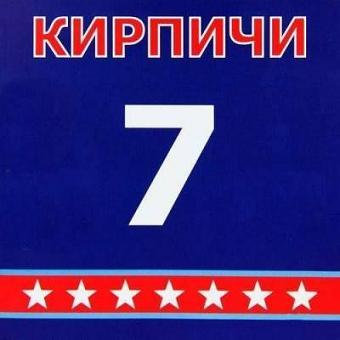 http://russrock.ru/uploads/kirpichi/7.jpg