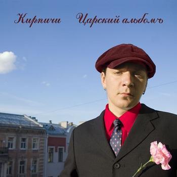 http://russrock.ru/uploads/kirpichi/carskii_albom.jpg