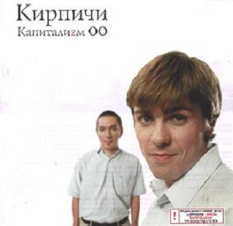 http://russrock.ru/uploads/kirpichi/kapitalizm.jpg