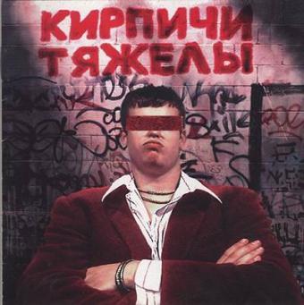 http://russrock.ru/uploads/kirpichi/kirpichi_tyajely.jpg