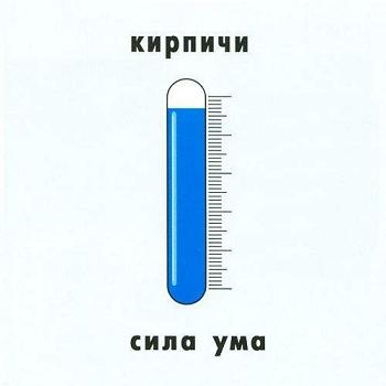 http://russrock.ru/uploads/kirpichi/sila_uma.jpg