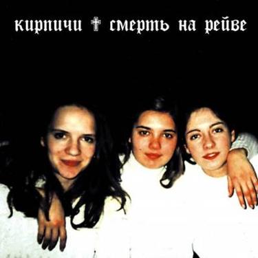 http://russrock.ru/uploads/kirpichi/smert_na_reive.jpg
