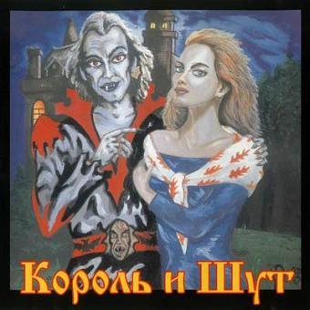 Акустический альбом король и шут скачать торрент.
