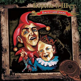 Король и Шут - Как В Старой Сказке — слушать альбом