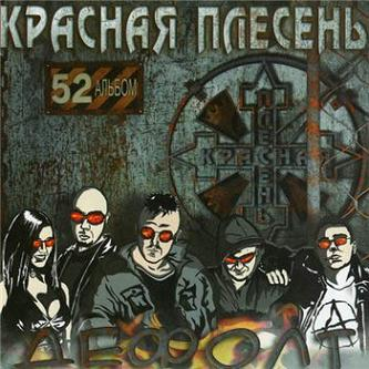 Красная Плесень - Golden Ballads (2012)