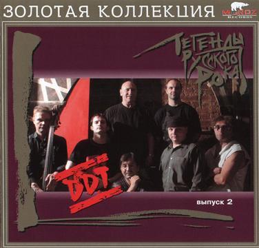 ДДТ - Легенды Русского Рока