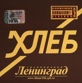Ленинград скачать музыку бесплатно и без регистрации bestlossless.