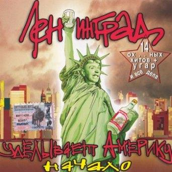 Год выхода: 2002 Альбом: Ленинград уделывает Америку (2 CD) Формат: FLAC (img + cue + log) mp3, 44kHz Битрейт аудио...