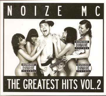 Noize MC - The Greatest Hits Vol.2 скачать mp3