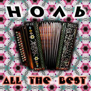 Ноль - All the best II скачать mp3