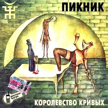 русский рок пикник слушать