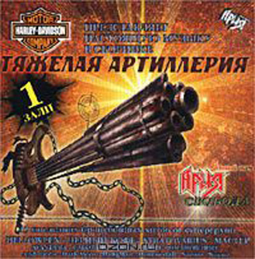 sbornik-xxxl-tyazhelaya-artilleriya