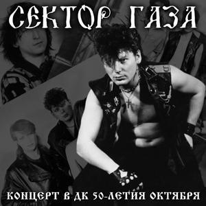 Сектор газа коллекция лучших песен сборник [mp3] 2015 скачать.