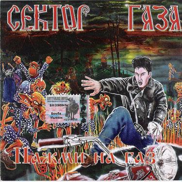 Сектор газа дискография, 20 cd, (1990-2002) flac (image +. Cue).
