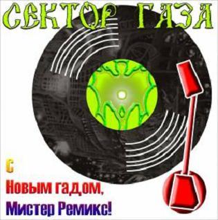 Сектор газа скачать дискографию торрент - 9ba