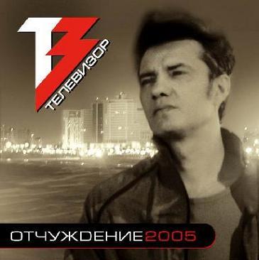 http://russrock.ru/uploads/televizor/otchujdenie-2005.jpg
