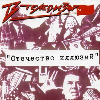 http://russrock.ru/uploads/televizor/otechestvo_illyuzii.jpg