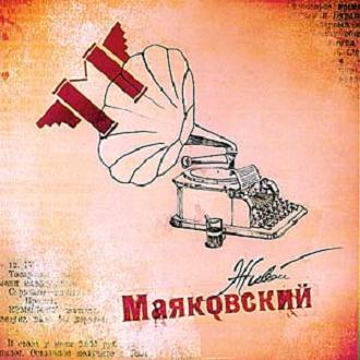 в маяковский стихи mp3 скачать сборник