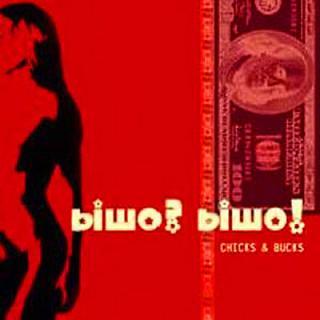 Ышо?Ышо! - Chicks & Bucks скачать mp3 » Русский рок от