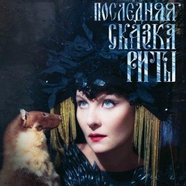 русский рок про любовь слушать