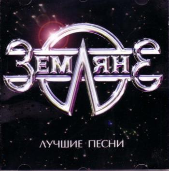 русский хард рок слушать