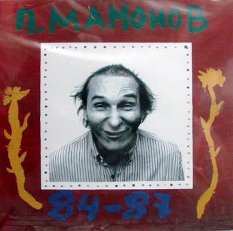 http://russrock.ru/uploads/zvuki_mu/petr_mamonov_84-87.jpg