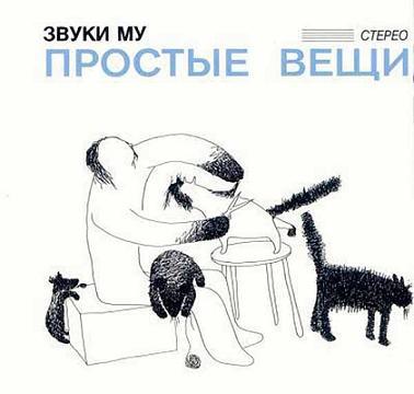 http://russrock.ru/uploads/zvuki_mu/prostye_veschi1.jpg