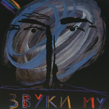 http://russrock.ru/uploads/zvuki_mu/zvuki_mu.jpg